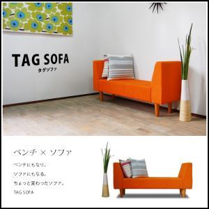 ソファ ベンチソファ 2人掛け 北欧 おしゃれ 新生活 コンパクト 背もたれなし リビング ロビーチェア 日本製 TAG i-company