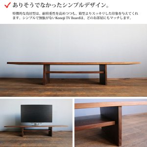 テレビ台 ローボード テレビボード シンプル 無垢 木製 おしゃれ 北欧 幅150  完成品 日本製 konoji150|i-company|02