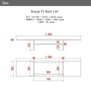 テレビ台 ローボード テレビボード シンプル 無垢 木製 おしゃれ 北欧 幅150  完成品 日本製 konoji150|i-company|06