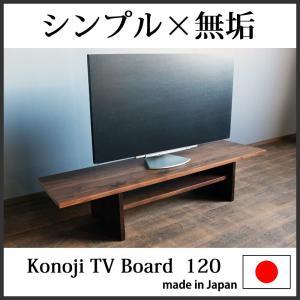 テレビ台 ローボード テレビボード シンプル 無垢 木製 お...