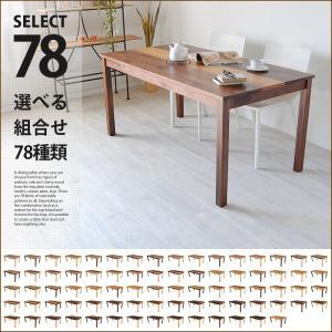 ダイニングテーブル テーブル サイズオーダー 天然木 木製 無垢材 北欧 おしゃれ 日本製 セレクトテーブル i-company