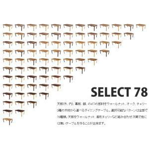 ダイニングテーブル テーブル サイズオーダー 天然木 木製 無垢材 北欧 おしゃれ 日本製 セレクトテーブル i-company 03