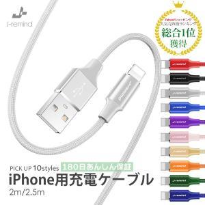 iPhone 充電ケーブル 充電器 コード 2m 2.5m 急速充電 断線防止 強化素材 iPhone13 12 11 se2 iPhone各種 モバイルバッテリー planetcord 180日保証 セール i-concept