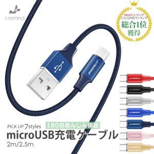 Micro USB 充電ケーブル 充電器 スマホ モバイルバッテリー 2m 2.5m Android 断線防止 急速充電 コード ケーブル 高耐久 長持ち 安心3ヵ月保証|i-concept