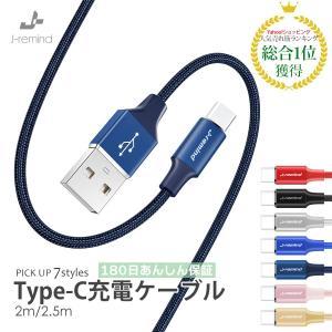 Type-C 充電ケーブル TypeC 充電器 Android 充電 ケーブル 2m 2.5m US...