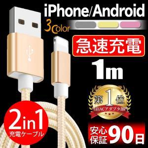 iPhone 充電ケーブル Android 1m スマホ タ...