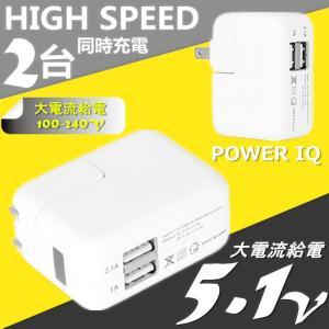 ACアダプター iPhone USB充電器 3.1A 高速充...