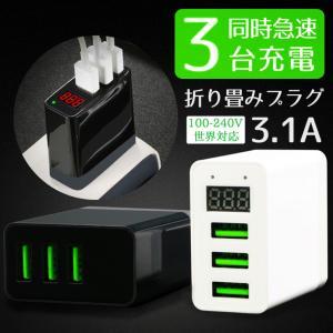 USB 充電器 ACアダプター 3ポート 急速充電 iPhone Android 各種対応 高速充電 デジタルディスプレイ 3.1Ah 2.4Ah PL保険加入済み