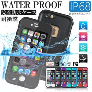 iPhone6 iPhone6s 防水ケース 防水カバー 耐衝撃 防塵 防雪 完全防水 iphone スマホケース IPX68等級|i-concept