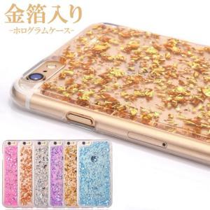 【在庫一掃セール】 iPhone6s PlusiPhone6Plus  ケース スマホケース カバー おしゃれ 金箔入り キラキラ ダイヤ レディース ラメ フレーク キラキラ|i-concept