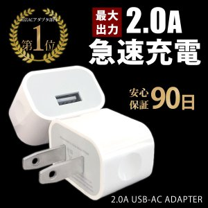 iPhone Android USB 充電器 AC アダプタ...