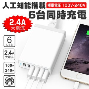 USB 充電器 ACアダプター 6台同時充電 急速充電 iPhone Android 各種対応 高速充電 大容量 2.4Ah コンセント PL保険加入済み|i-concept