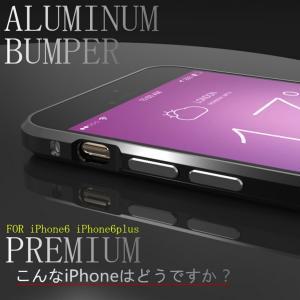 iPhone6s ケース iPhone6 カバー ジュラルミン合金製 アルミメタルバンパー iphone アイフォン アイフォンケース スマホケース|i-concept