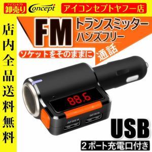 Bluetooth MP3 音楽再生 ハンズフリー通話 2個USB充電ポート付き FMトランスミッタ―|i-concept