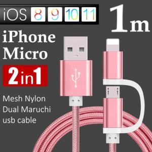 iPhone スマホ USBケーブル 充電 Micro USB 2in1 断線防止 急速充電 強化ナイロンメッシュ編み iPhoneX アイフォン 全機種対応 PL保険加入済み|i-concept