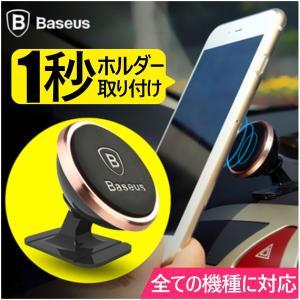iPhone スマホホルダー コンパクト 小型 車載ホルダー 全機種対応 マグネット Baseus べセス 正規品|i-concept