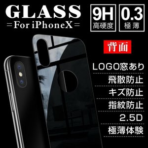 iPhoneX 強化ガラス 保護 フィルム 硬度 9H 背面 カバー 極薄 背面保護 ロゴ|i-concept