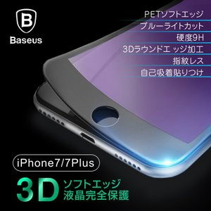 iPhone8 強化ガラスフィルム 保護フィルム ブルーライトカットiPhone7 iPhone8Plus iPhone7Plus 対応 フィルム 全面保護 Baseus ブランド 正規品|i-concept