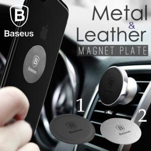 車載ホルダー マグネット iPhone スマホ スマホホルダー プレート 車載マウント レザー メタル|i-concept