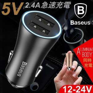 カーチャージャー 充電器 iPhone Android USB 2口 2.4A 12V 24V シガーソケット 急速充電 金メッキ PL保険加入済み|i-concept
