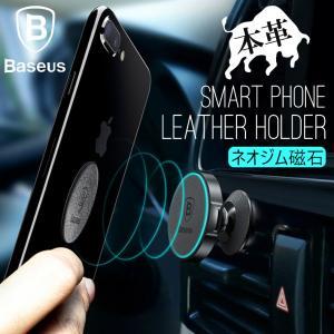 車載ホルダー マグネット レザー 牛革 iPhone スマホ スマホホルダー オマケ付き エアコン 簡単取り付け|i-concept