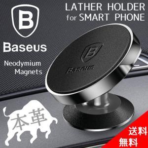 車載ホルダー iPhone スマホ スマホホルダー 本皮 マグネット式 レザー 360度回転可能 オマケ付き|i-concept