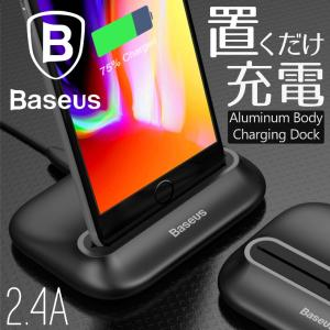 iPhone 充電スタンド 充電ドック 高速充電 iPhone8 Plus 7 6 アルミニウム 置くだけ充電 データ転送 PL保険加入済み i-concept