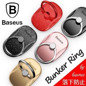 バンカーリング スマホ リング 落下防止 スタンド ホールドリング フィンガーリング iPhone 全機種対応|i-concept