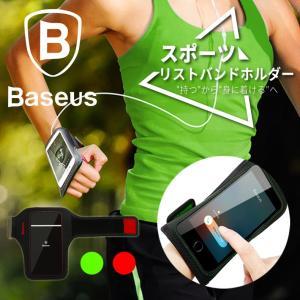 iPhone リストバンド アームバンド スマホ ランニング ジョギング トレーニング スポーツ ケース|i-concept