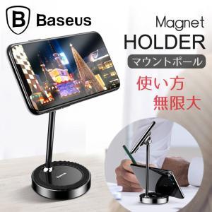 スマホホルダー スマホ スタンド マグネット オマケ付き 360度回転可能 全機種対応 ネオジム磁石 iPhone i-concept
