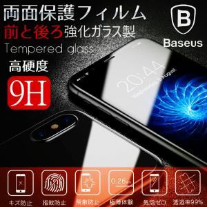 iPhoneX 強化ガラス 保護フィルム 両面 2点セット 背面保護 極薄 0.3mm 硬度9H カバー ラウンドエッジ 指紋防止 飛散防止|i-concept