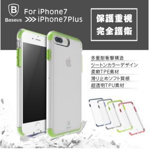 【在庫一掃セール】 iPhone7 ケース iPhone7Plus ツートンカラー 耐衝撃 柔軟 滑らか質感 iPhone アイフォン アイフォンケース スマホケース|i-concept