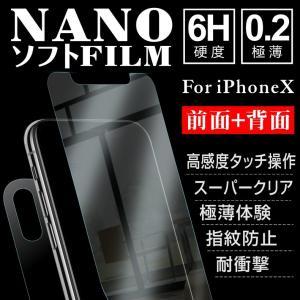 【在庫一掃セール】 iPhoneX 保護フィルム 2枚セット 両面 指紋防止 耐衝撃 iPhoneX 硬度 6H iphone アイフォン ソフトナノ フィルム|i-concept