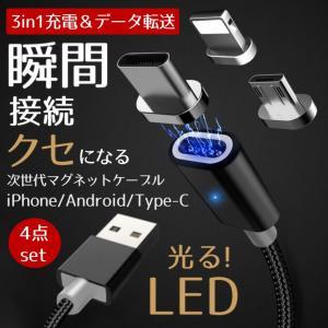 iPhone スマホ 充電ケーブル 3in1 マグネット式 Micro USB Type C 断線防止 強化ナイロンメッシュ編み 急速充電 iPhoneX アイフォン 全機種対応 PL保険加入済み|i-concept