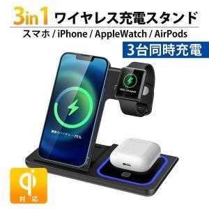 ワイヤレス充電器 iPhone Android Airpods Pro Apple watch Qi対応 ワイヤレスチャージャー スマホスタンド iPhone13 12 iPhone11 XR 急速充電 3台同時充電可能 i-concept