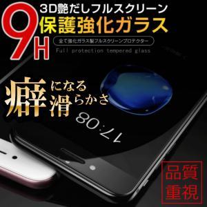 iPhone8 強化ガラス 保護フィルム 全面保護 フィルム...