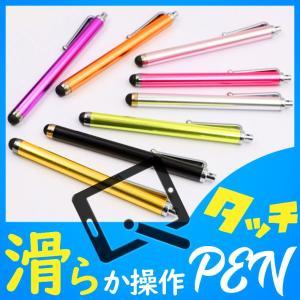 タッチペン スタイラスペン iPhone スマートフォン iPad スマホ タブレット アイフォン 極細 全7色 即日発送|i-concept