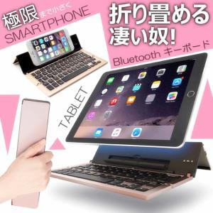 Bluetooth ワイヤレス キーボード iPad iPhone 折り畳める タブレット パソコン Android Windows Microsoft ios 多機種対応|i-concept