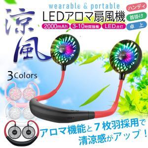 扇風機 ハンディ 首掛け 2019最新版 アロマ LED 静音 軽い ポータブル ネックバンド型 ファン USB 携帯扇風機 首かけ扇風機 ハンディ扇風機 送料無料