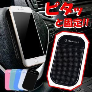 【在庫一掃セール】 車載 iPhone スマホ ホルダー スタンド シリコン シート マット 吸着 ダッシュボード 安心 安全|i-concept