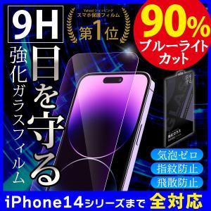 iPhone 保護フィルム 強化ガラス ブルーライトカット iPhoneXR iPhoneXS Max iPhone8 7 Plus 各種対応 硬度9H アイフォン