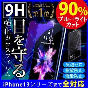 iPhone 保護フィルム 強化ガラス ブルーライトカット iPhoneXR iPhoneXS Max iPhone8 7 Plus 各種対応 硬度9H アイフォン セール