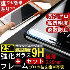 iPhone8 強化ガラス 保護フィルム iPhone 8 7 6 Plus 5 SE 極薄 硬度9H フレームセット ラウンドエッジ iPhone アイフォン  ピッタリ 簡単 貼りつけ ガイド|i-concept