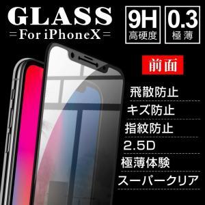 【在庫一掃セール】 iPhoneX 保護フィルム 強化ガラス 耐衝撃 全面保護 硬度 9H iPhone X 対応 ラウンドエッジ 極薄 アイフォン|i-concept