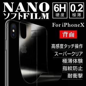 iPhoneX 背面保護フィルム 耐衝撃 iPhone 対応 ソフトナノ 保護フィルム 背面 硬度6H|i-concept