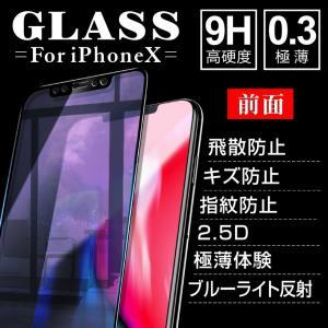 iPhone 保護フィルム 強化ガラスフィルム iPhoneX iPhone8 iPhone7  iPhone6 6s Plus 対応 アイフォン ブルーライトカット フィルム  シート|i-concept