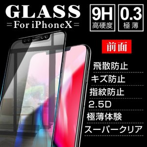 【在庫一掃セール】 iPhone 保護フィルム 強化ガラスフィルム iPhoneX iPhone8 iPhone7  iPhone6 6s Plus 対応 アイフォン 極薄 フィルム 硬度9H シート|i-concept