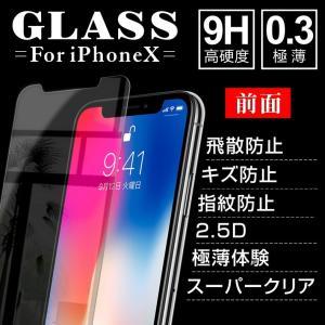 iPhoneX 保護フィルム 強化ガラス 液晶全面保護 iPhoneX 対応 硬度9H ラウンドエッジ 極薄 アイフォン|i-concept
