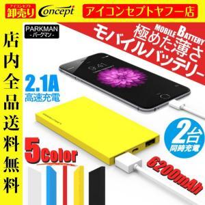 モバイルバッテリー iPhone USB 充電器 小型 大容量 6200mAh 2台同時急速充電器 PL保険加入済み|i-concept