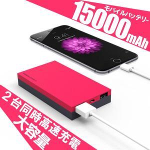 モバイルバッテリー iPhone 急速充電 大容量 15000mAh コンパクト 軽量 iQOS 対応 タブレッドPC ipad 2台同時充電器 薄型|i-concept